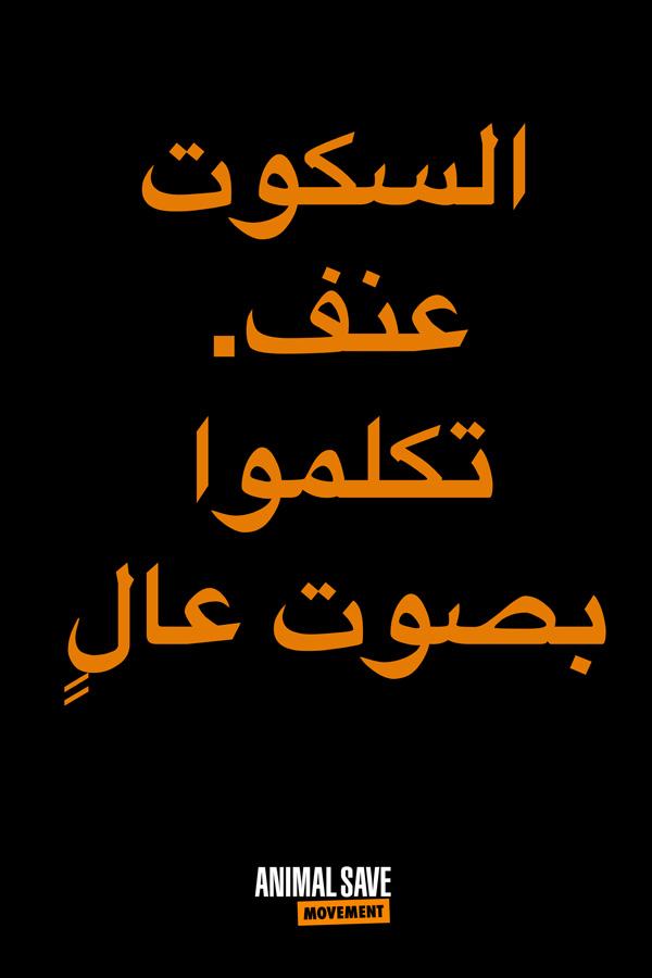 Arabic BLM placard 2