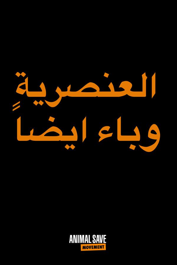 Arabic BLM placard 3