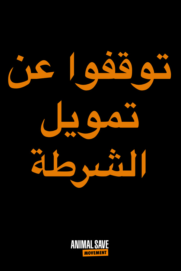 Arabic BLM placard 4