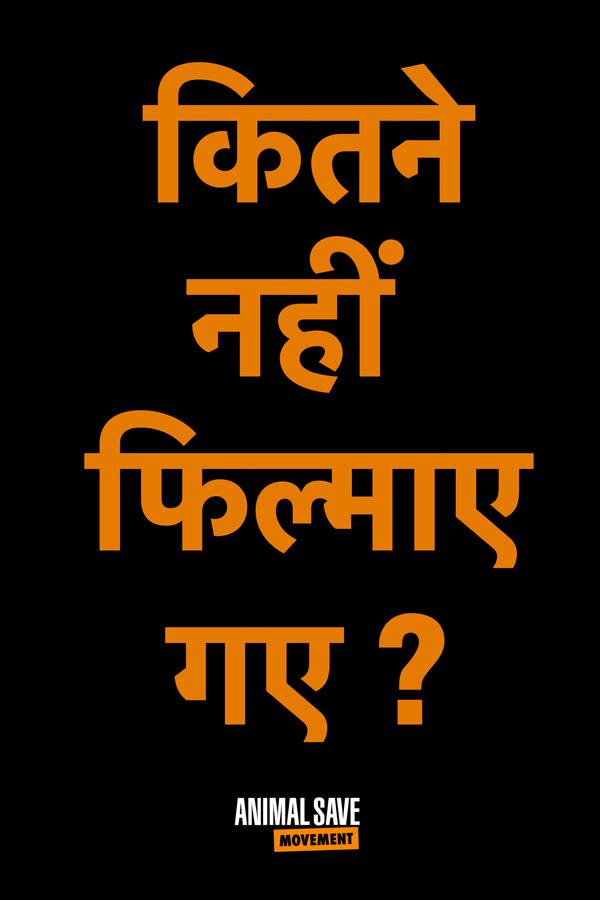 BLM Hindi placard 3