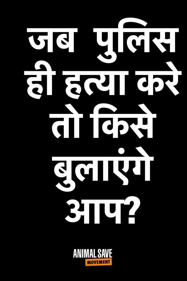 BLM Hindi placard 4