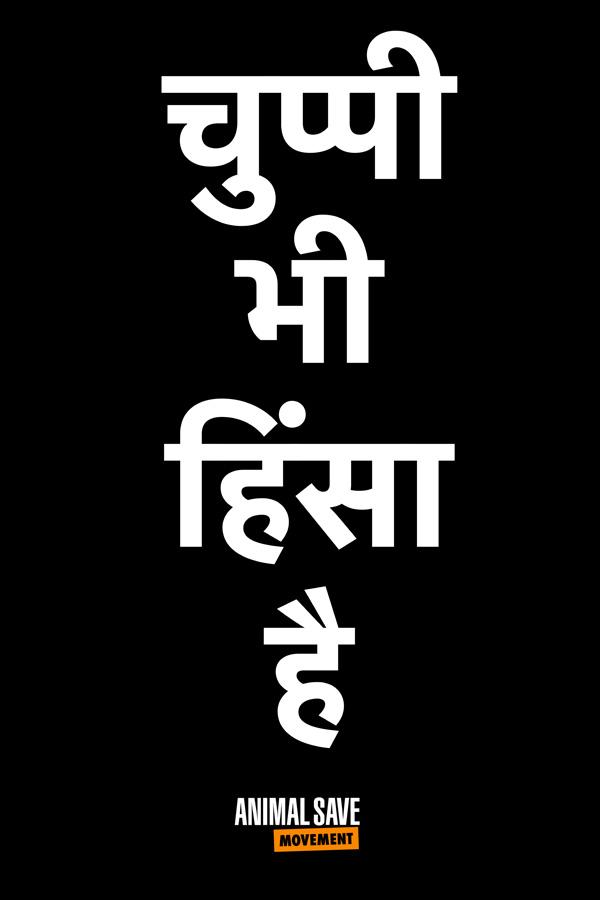 BLM Hindi placard 6