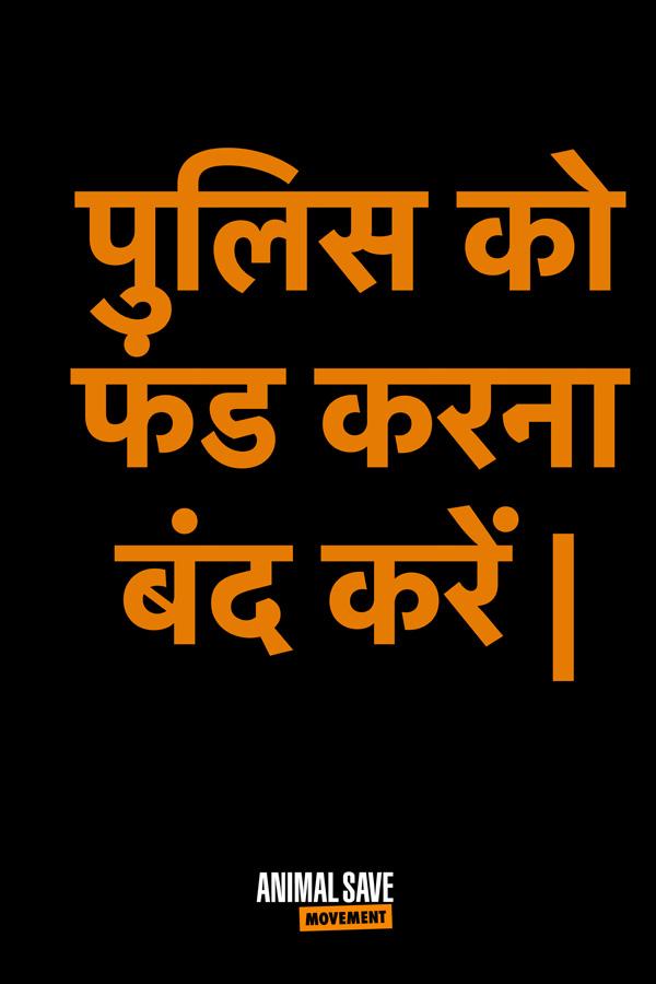 BLM Hindi placard 7